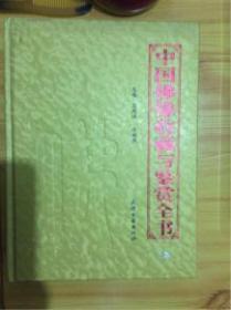 中国佛像收藏与鉴赏全书(上下卷)