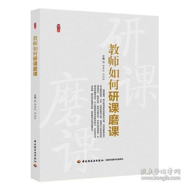 正版送书签wh-9787518418237-教师如何研课磨课