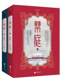 禁庭 正版 尤四姐 9787539982113 江苏文艺出版社 正品书店