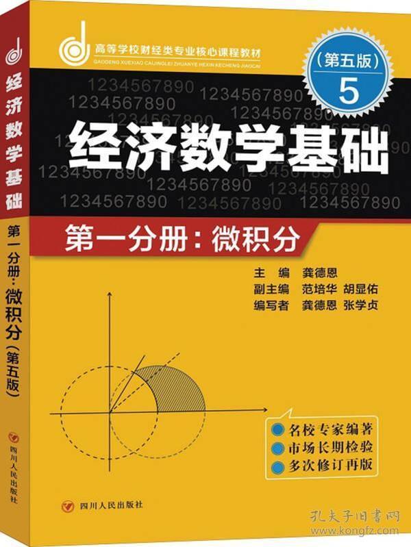 经济数学基础 第一分册:微积分(第五版)