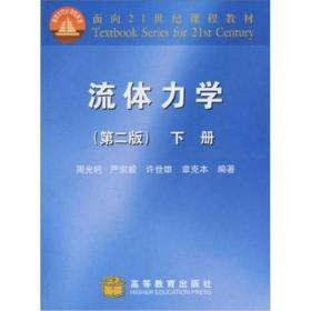 流体力学第二版下册周光坰严宗毅许世雄章克本高等教育出版社
