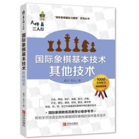 国际象棋基本技术:其他技术