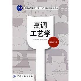 二手正版烹调工艺学 周晓燕 中国纺织出版社 9787506449823