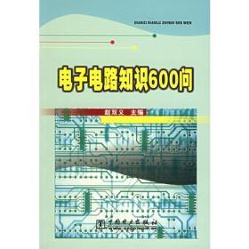 正版 电子电路知识600问 赵双义 中国电力出版社