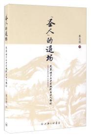 """""""圣人""""的退场 先秦诸子与中国现代自由人格论"""