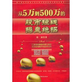 K (正版图书)从5万到500万的股市短线操盘绝招