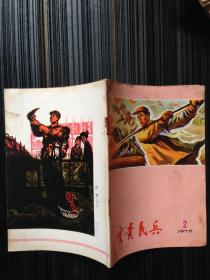 云南民兵(1976年2、4、5、7期)~