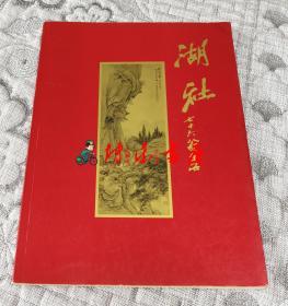 湖社:七十六翁白石(2006年首刊)