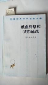 就业利息和货币通论 (汉译世界学术名著丛书)A2256