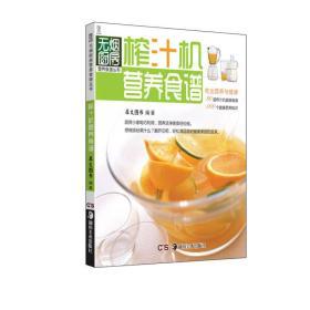 无烟厨房营养食谱丛书:电子瓦煲营养食谱