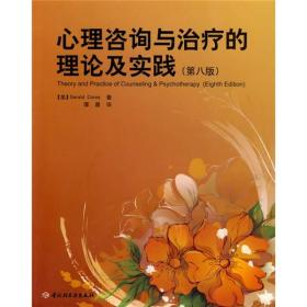 心理咨询与治疗的理论及实践(第八版)