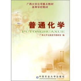 广西大学立项重点教材·高等学校教材:普通化学