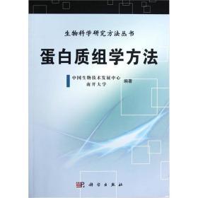 生物科学研究方法丛书:蛋白质组学方法