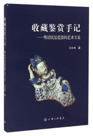 【正版】收藏鉴赏手记:明清民窑瓷器的艺术丰采 马长林著