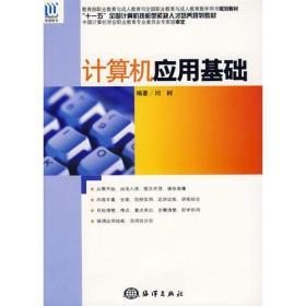 计算机应用基础 闫树 海洋出版社 9787502763855