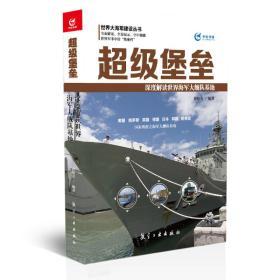超级堡垒:深度解读世界海军大舰队基地