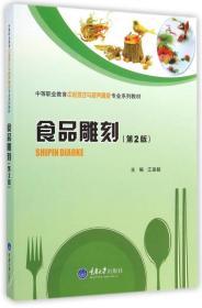 食品雕刻(第2版)/中等职业教育中餐烹饪与营养膳食专业系列教材
