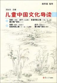 太湖大学堂丛书:儿童中国文化导读(5)