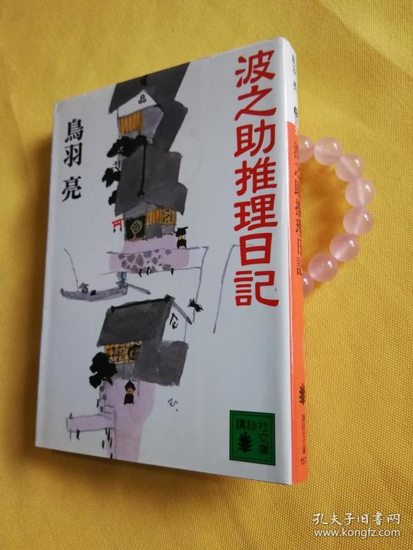 日文原版 波之助推理日记
