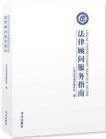正版法律顾问服务指南 ZB9787517203339