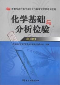质量技术监督行业职业技能鉴定考核培训教材:化学基础与分析检验(第2版)
