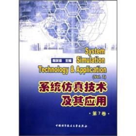 系统仿真技术及其应用(第7卷)