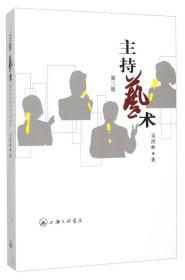 保证正版 主持艺术 吴洪林 上海三联书店