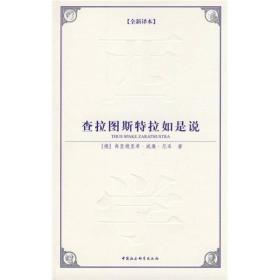 查拉图斯特拉如是说:西方学术经典译丛