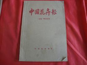 中国花卉报1991年合订本【8开】