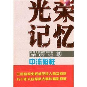 光荣记忆·中国人民解放军征程亲历记:中流砥柱