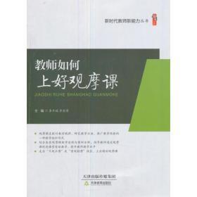 正版送书签wh-9787530981351-教师如何上好观摩课