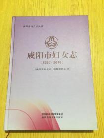 咸阳市妇女志(1990-2010)【详情看图——实物拍摄】