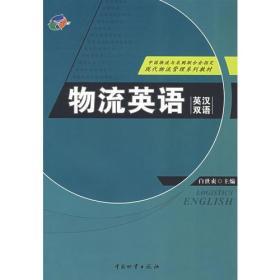 满29包邮 物流英语(英汉双语)  白世贞 中国财富出版社 2008年01月