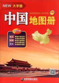 成都地图出版社 中国地图册(大字版)