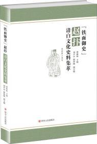 """""""铁面御史""""赵抃清白文化史料集萃"""
