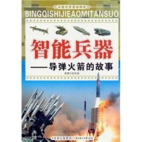 兵器世界奥秘探索智能兵器---导弹火箭的故事