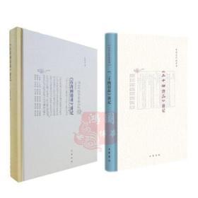 【正版新书】《石涛画语录》讲记 +《二十四诗品》讲记 【共2册】