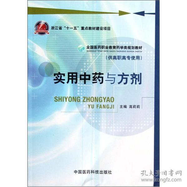 全国医药职业教育药学类规划教材:实用中药与方剂(供高职高专使用)