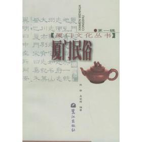 厦门民俗——厦门文化丛书·第1辑