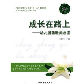"""中国学前教育研究会""""十一五""""课题成·幼儿园教师成长必备工具书·成长在路上:幼儿园新教师必读"""
