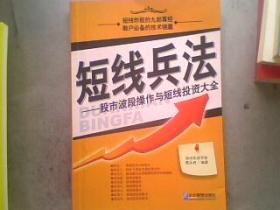 短线兵法:股市波段操作与短线投资大全  16开243页有铅笔划线