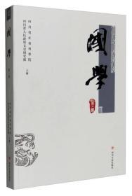 国学(第3集)