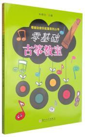 零基础音乐教室系列丛书:零基础古筝教室