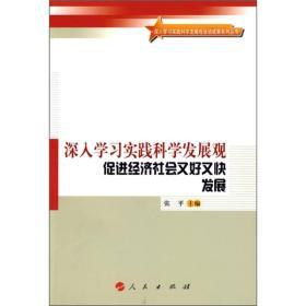 深入学习实践科学发展观活动成果系列丛书:深入学习实践科学发展观促进经济社会又好又快发展9787010080178