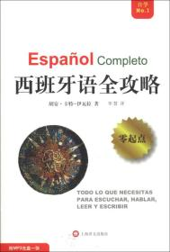 西班牙语全攻略:全攻略系列
