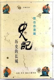 蔡志忠漫画:史记.战国四大公子部分.历史的长城