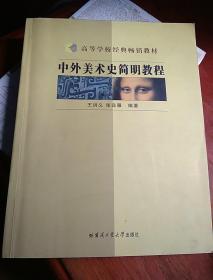 中外美术史简明教程