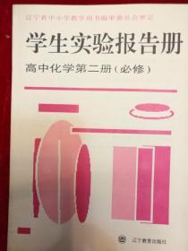 学生实验报告册·高中化学第二册(必修)