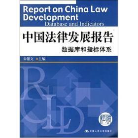 中国法律发展报告:数据库和指标体系