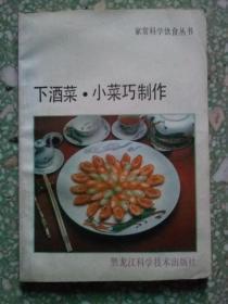 下酒菜.小菜巧制作    (300余种各地风味小菜的制作方法.技术) 1991年2印
